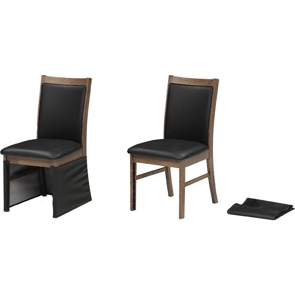 ハイタイプこたつ用チェアー [UKC-222(2脚セット)] ハイタイプこたつ用椅子 送料無料