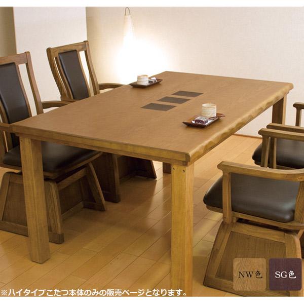 ハイタイプこたつ ダイニングこたつ ハイ テーブル 高脚こたつ おしゃれな ダイニングこたつテーブル こたつ本体のみ 長方形 (和華KR 150)