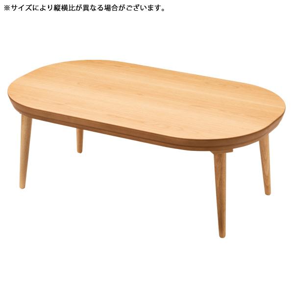 こたつ 楕円形 こたつテーブル 国産 リビングテーブル 家具調こたつ おしゃれ ミュウ ナラ 105