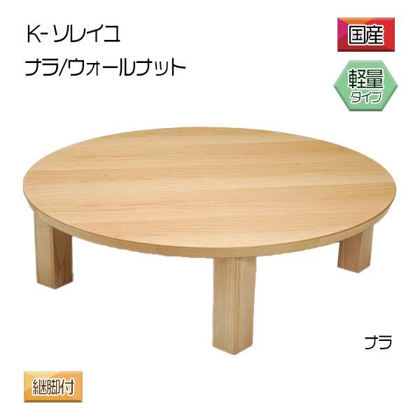 こたつ 円形 丸型 こたつテーブル 家具調こたつ 国産 リビングテーブル K-ソレイユ 105円形