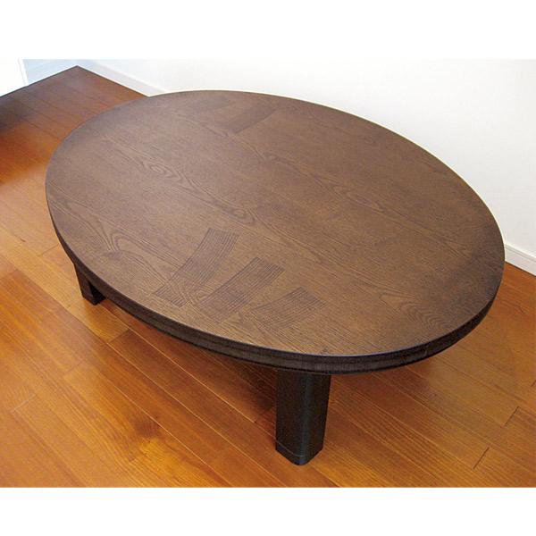 こたつ 楕円形こたつ 家具調こたつ コンパクト タモ突板 うづくり仕上げ 折れ脚 おしゃれな 脚折れ 折り畳み リビングテーブル たまご型 継足 120 テーブル ワープ 120サイズ