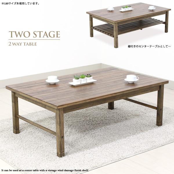 こたつ 長方形 こたつ本体 こたつテーブル 家具調こたつ 継ぎ足 2way 継脚 炬燵 棚付 ヴィンテージ風 ツーステージ 105