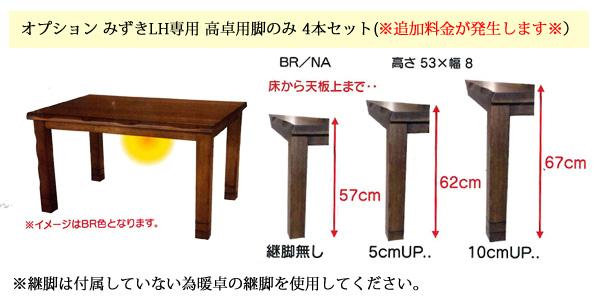こたつ テーブル 長方形 本体 おしゃれ 和モダン 高さ調整 高さ調節 家具調こたつ 継脚式 コタツ 継ぎ足 リビングテーブル 継ぎ脚 みずきLH 105