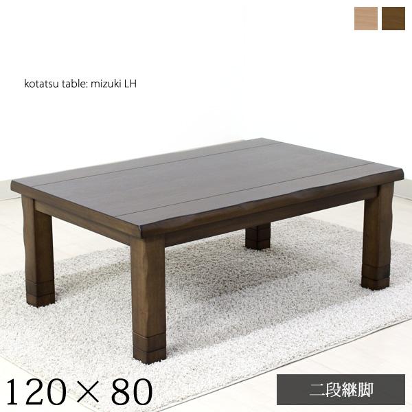 こたつ テーブル 長方形 本体 おしゃれ 和風モダン 高さ調整 高さ調節 家具調こたつ 継脚式 コタツ 継ぎ足 リビングテーブル 継ぎ脚 みずきLH 120
