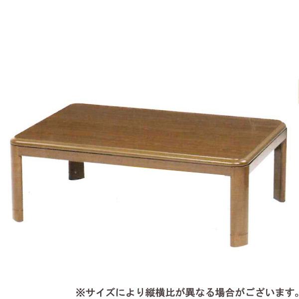 こたつ 長方形 こたつ本体 こたつテーブル 家具調こたつ 継ぎ足 継脚 炬燵 TRK MBR 105