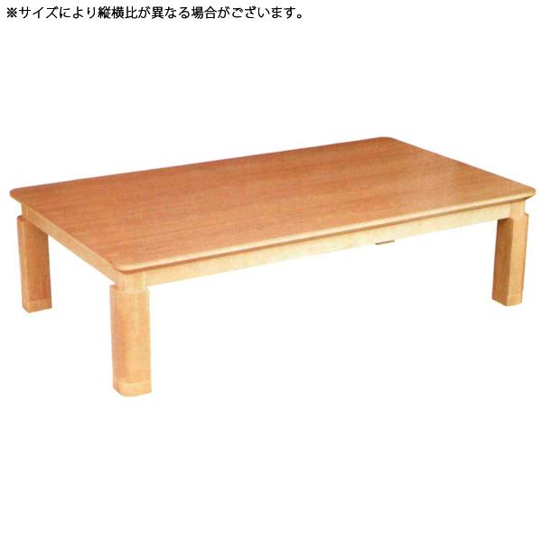 こたつ 長方形 テーブル 家具調 こたつ本体 こたつテーブル ガイ 150