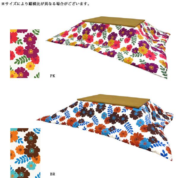 こたつ布団 長方形 こたつ掛け布団 (カバー付ヌードこたつ布団 ブルームCV 長方形 185×235)