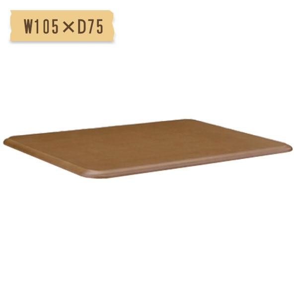 こたつ 天板のみ お中元 コタツ天板 こたつ天板 テーブル板 取替天板 105×75 専門店 BR こたつ天板のみ おしゃれ 105 長方形 こたつ板 KKG取り替え天板
