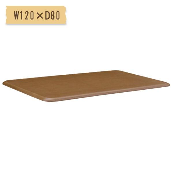 コタツ天板 超激得SALE KKG取り替え天板 120 こたつ天板 テーブル板 120×80 幅120 おしゃれな 長方形 取替え 激安卸販売新品 こたつ天板のみ BR こたつ板
