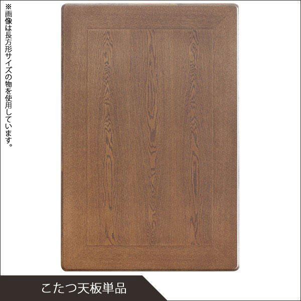 海外並行輸入正規品 こたつ 天板のみ コタツ天板 こたつ天板 正方形 こたつ天板のみ 80 こたつ板 ナラ テーブル板 5%OFF こたつ用天板