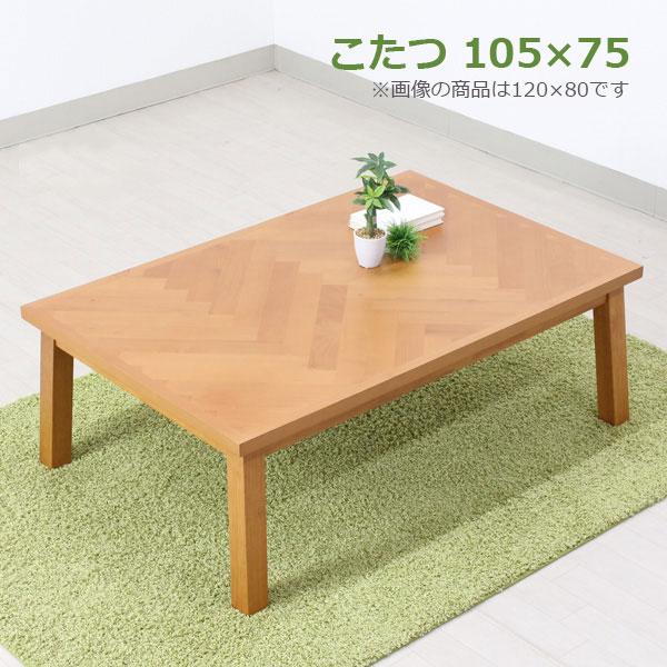 WAVE ヘリンボーン ウェイブ コタツ こたつテーブル 105×75 リビングテーブル リビングこたつ こたつ本体 家具調こたつ おしゃれ 炬燵 テーブル 長方形 105 アルダー オールシーズン