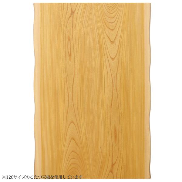 150×85)国産 大きめ 日本製 長方形 和風モダン 大きい コタツ天板 こたつ板 ケヤキ皮付 こたつ天板 取り替え天板 (こたつ板 こたつ天板のみ テーブル板