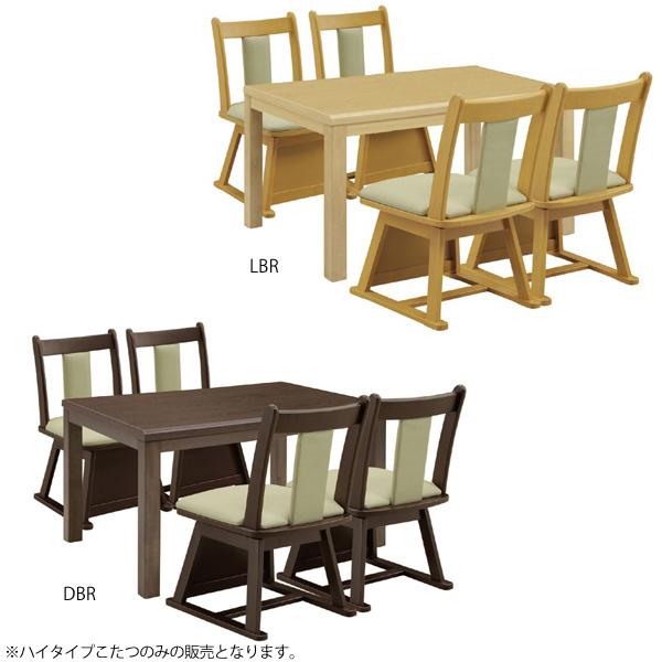 こたつ ハイタイプ 本体のみ テーブル ダイニングこたつ ハイタイプこたつ 長方形 イヴェール3 135 LBR/DBR