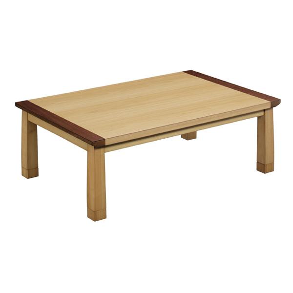 スーパーセール 3/4 20:00~お得なクーポン&ポイントアップ!こたつ 長方形 テーブル こたつ本体 家具調こたつ 電気こたつ 継脚付 継ぎ足 高さ調節 おしゃれ ケン 135サイズ