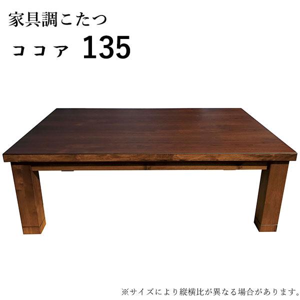 家具調こたつ こたつ本体 リビングテーブル シンプル 継脚 ナチュラル 135 こたつ テーブル ココア
