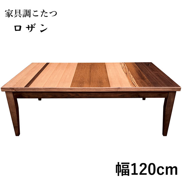 家具調こたつ おしゃれ テーブル シンプル リビングテーブル こたつ 120 個性的 ロザン こたつ本体