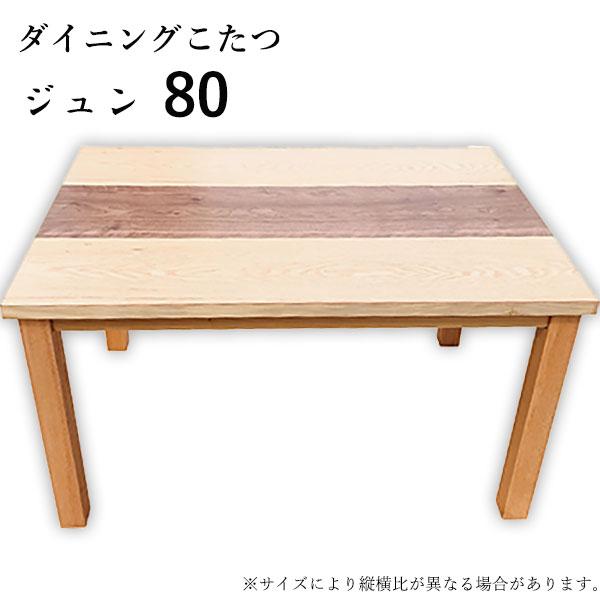 こたつ本体 高い シンプル テーブル こたつ リビングテーブル ナチュラル ソファ用こたつ おしゃれ ジュン ハイタイプ 80 ダイニングこたつ 椅子用こたつ 正方形