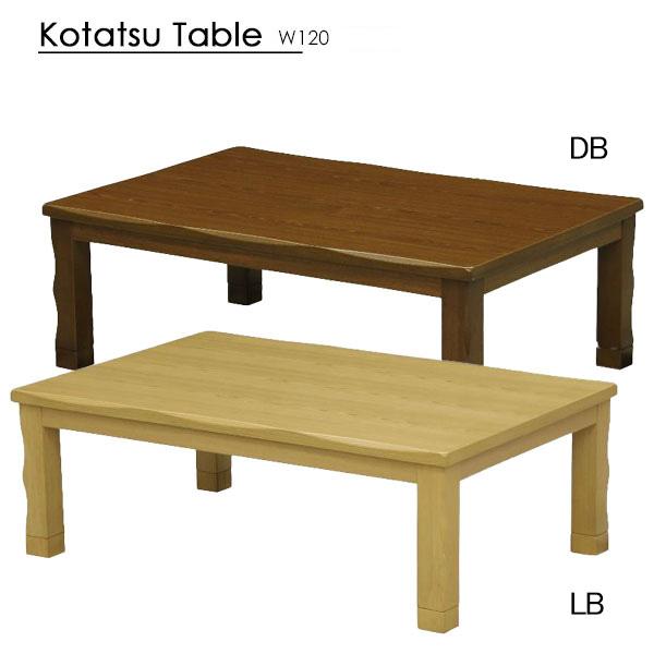 送料無料 代引不可 こたつ テーブル 長方形 高い素材 家具調こたつ こたつ本体 ダイニング リビング レトロ 幅120 八雲 現品 和風