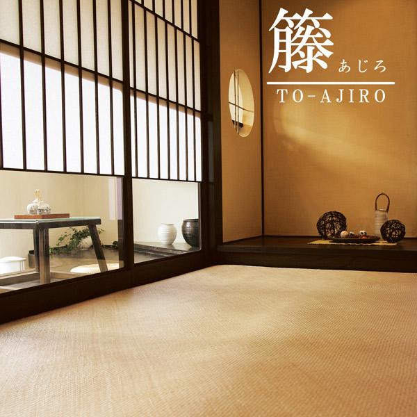 【送料無料】 カーペット ラグ 200×300cm 【藤 あじろ TO-AJIRO 】