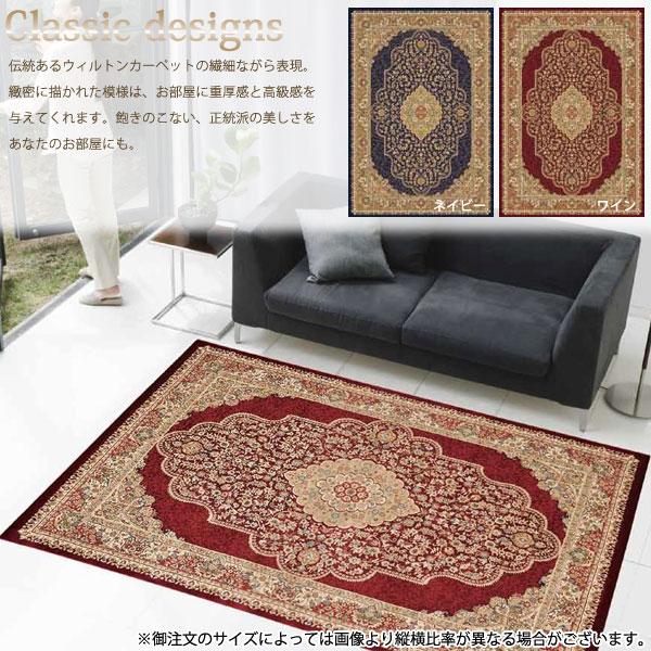 ラグ カーペット 【ベルミラ W160×D230】 抗菌防臭 消臭 絨毯 2パターン対応 【送料無料】