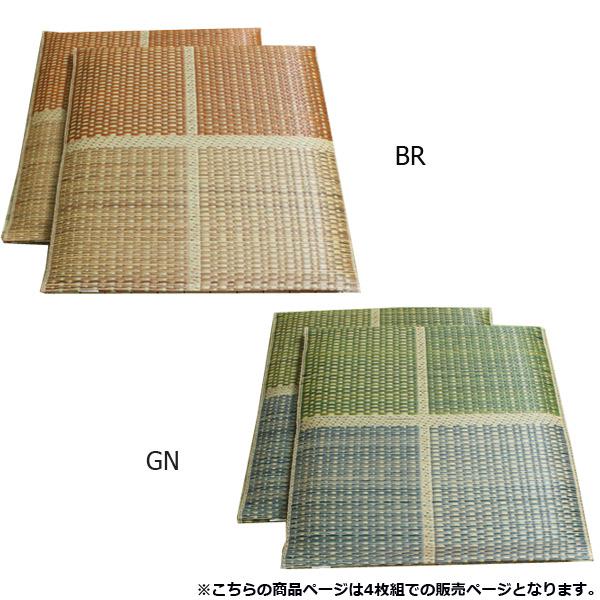 座布団 【フブキ】55×55 4枚組 カラー2色 BR/GN 国産い草 ヒバ加工 【送料無料】