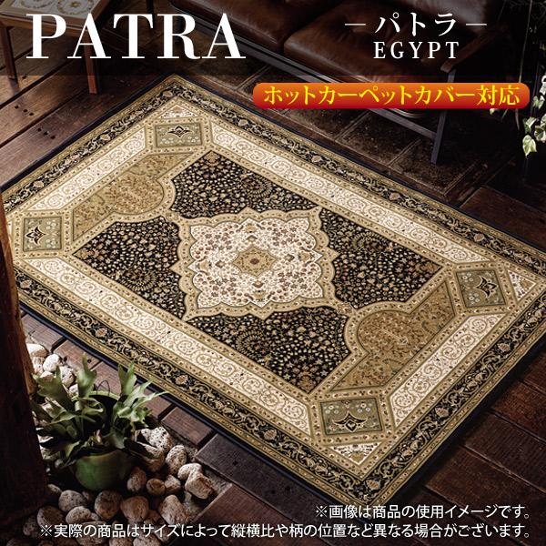 ラグ カーペット 【PATRA パトラ 212-cc2B 約200×250cmサイズ】 絨毯 長方形 ホットカーペットカバー 【送料無料】