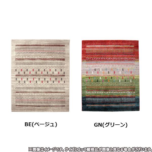 ラグ カーペット 【マリア GN/BE W160×D230】 長方形 絨毯 抗菌防臭 消臭 2パターン対応 【送料無料】