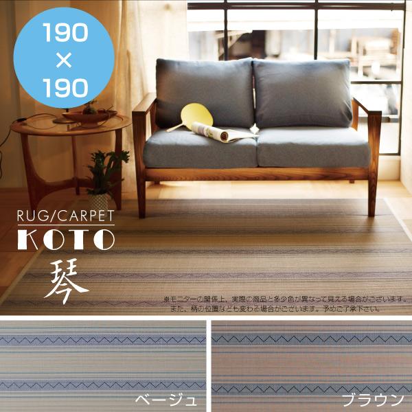 カーペット おしゃれ ラグ 約190×190cm 竹 正方形【 KOTO 琴 】