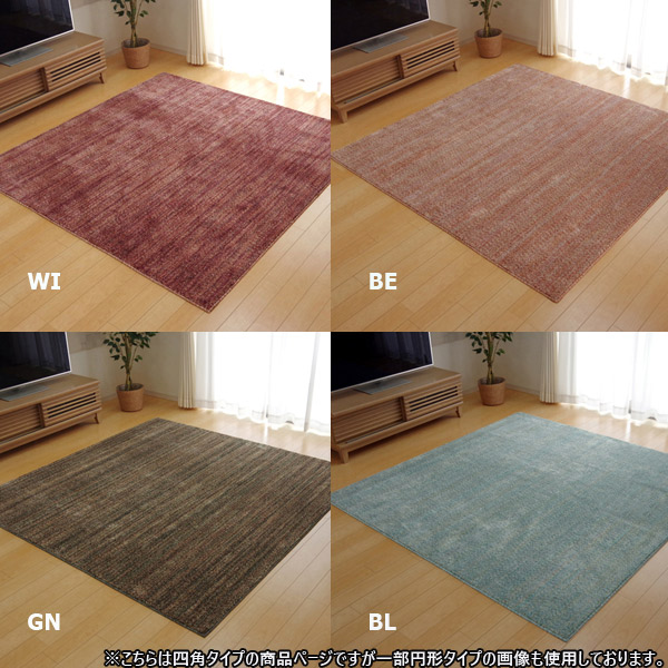 ラグ カーペット 【イリゼ BL/BE/WI/GN W190×D240】 抗菌防臭 折り畳み収納 絨毯 【送料無料】