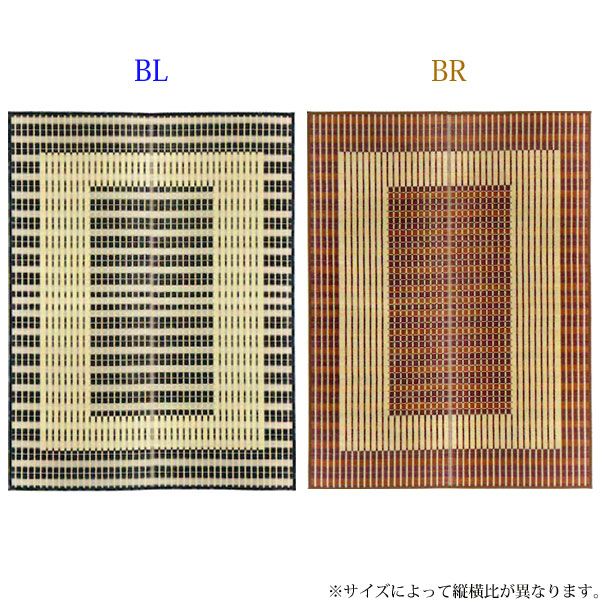 カーペット ラグ 【国産い草センターラグ(裏貼り) 築彩(ちくさい) 191×250】 日本製