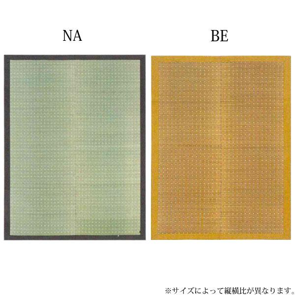 カーペット ラグ 【国産い草センターラグ(裏貼り) 吉兆(きっちょう) 191×250】 日本製