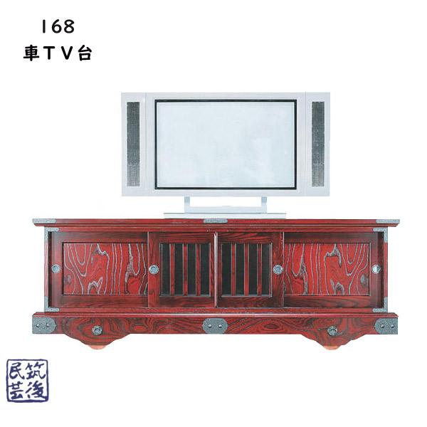 テレビ台 民芸家具 筑後民芸家具 168車TV台 和風 収納 ローボード TVボード