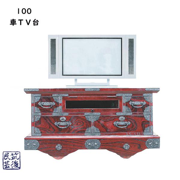 テレビ台 民芸家具 筑後民芸家具 100車TV台 1型 和風 収納 ローボード TVボード 【送料無料】