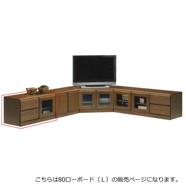 80 ローボード(L) 【 Nペガサス 】 リビングボード 収納家具 TVボード てれび台 TV台
