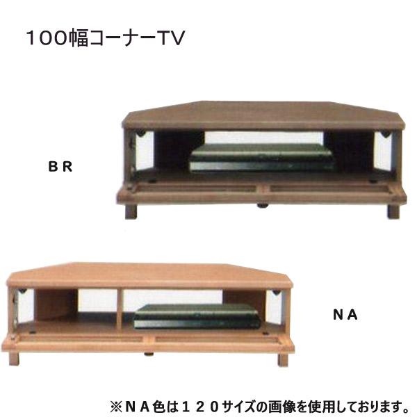 テレビ台 AV機器収納 【アザース】 幅100コーナーTV 脚付き アルダー材使用 木製 オイル仕上げ リビング 2色対応 BR NA 収納家具