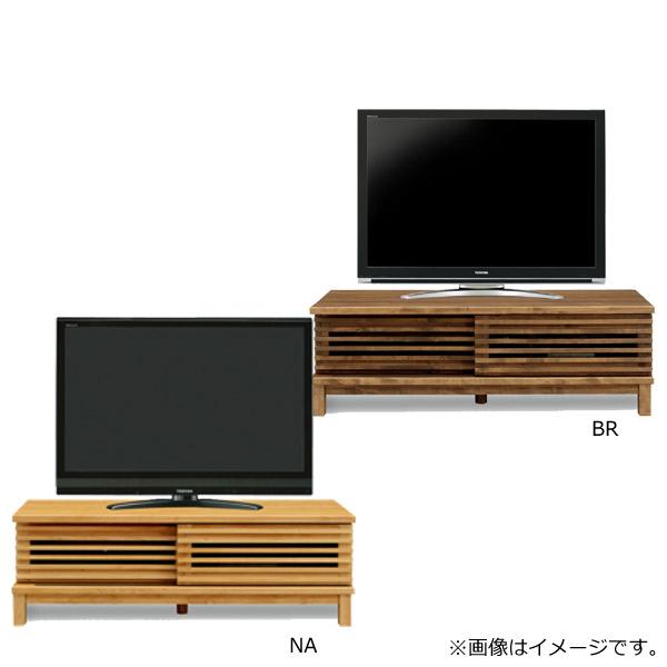 テレビ台 AV機器収納 【アザース】 幅120TVボード 脚付き アルダー材使用 オイル仕上げ 木製 リビング 2色対応 BR NA 収納家具 【送料無料】