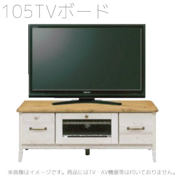 テレビ台 TVボード 幅105cm 【パティオ 105TVボード】 ブルーレイ DVD AV機器 リモコン 収納【送料無料】
