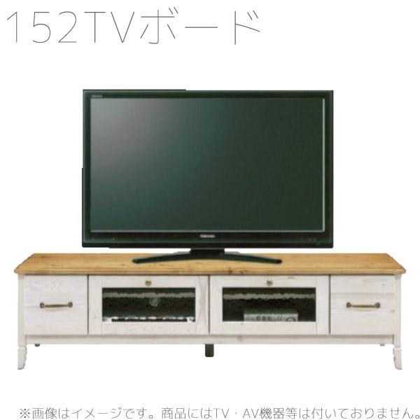 テレビ台 TVボード 幅152cm 【パティオ 152TVボード】 ブルーレイ DVD AV機器 リモコン 収納【送料無料】