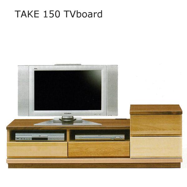 テレビ台 テレビボード TV台 TVボード TAKE テイク 150 TVボード コンセント付/シンプル/国産/日本製