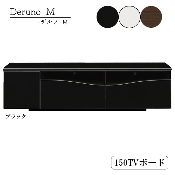 テレビ台 TVボード 【デルノ 150TVボード】 幅149.5 国産 フルオープンレール付 リビング