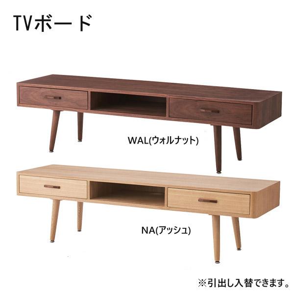 ローボード幅150【NYT-784WAL/NA】天然木 引出し付 シンプル リビングボード ローボード テレビボード テレビ台
