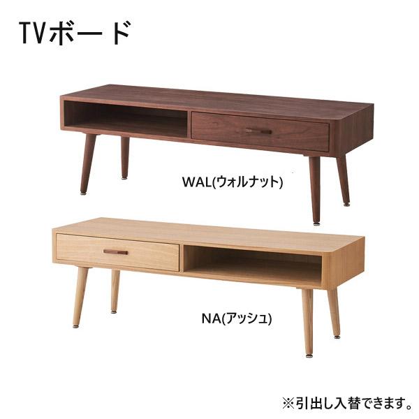 ローボード幅120【NYT-783WAL/NA】天然木 引出し付 シンプル リビングボード ローボード テレビボード テレビ台