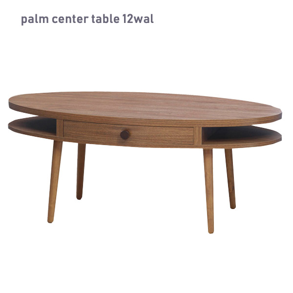 【parm パルム】 PAM-12WAL センターテーブル【送料無料】