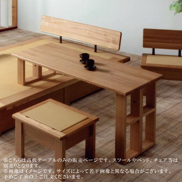 【受注生産】リビングテーブル サイドテーブル【彩 さい】156テーブル 高低 H700(350) タモ無垢材 ナチュラル素材 和風モダン
