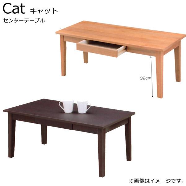 センターテーブル 95幅 【キャット】 収納引き出し付 【送料無料】