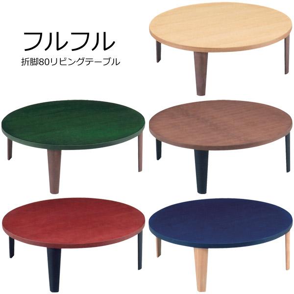 リビングテーブル 80幅 【フルフル(折脚)】 天板と脚色組替え自由 天板5色 脚3色