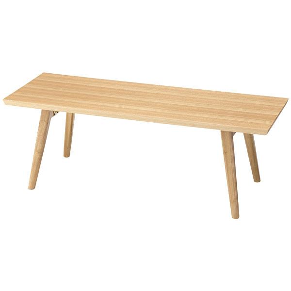 テーブル 105cm 祝日 天然木 シンプル 105 フォールディングテーブル ブランチ アッシュ TOH-544NA 105cm幅 Branch リビングテーブル 爆売り