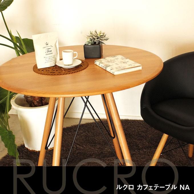 カフェテーブル ルクロ ダイニングテーブル コーヒーテーブル シンプル ナチュラル カフェ風 食卓 丸テーブル 机 アルダー無垢材