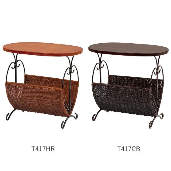 テーブル 内祝い サイド ナイト ラタン 籐 T417HR 期間限定特別価格 収納 T417CB 完成品 リビングテーブル サイドテーブル