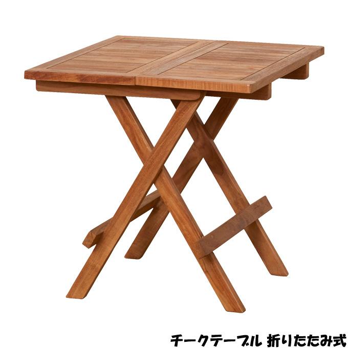 代引不可 完成品 天然木 テーブル 販売期間 限定のお得なタイムセール チークテーブル 55000 春の新作シューズ満載 ダイニング カフェ リビング 折りたたみ式